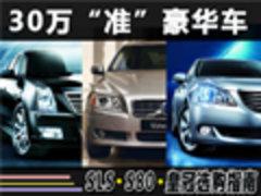 """30万""""准""""豪华车 S80/皇冠/SLS选购指南"""