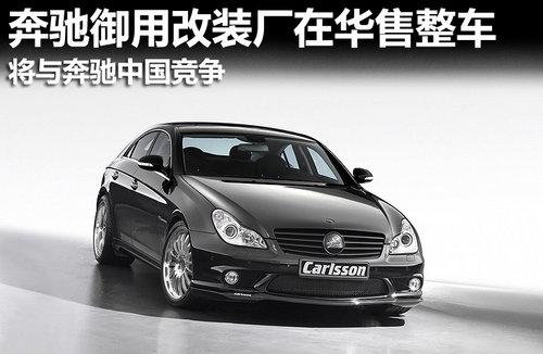 御用改装厂在华售整车 与奔驰中国竞争