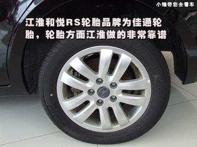 时尚 到店实拍江淮和悦RS demo高清图片