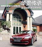 华贵的传承 试驾BMW全新6系-双门轿跑车