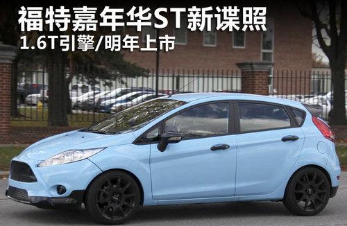 福特嘉年华ST新谍照 1.6T引擎/明年上市