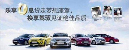 福特换享驾驭全车系试驾体验日活动选手招募中