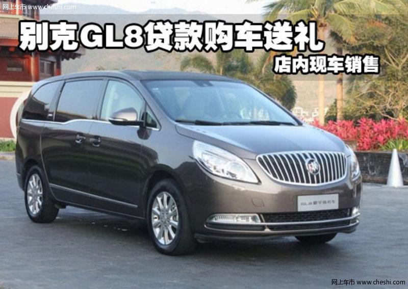 贷车俯视图-别克GL8贷款购车送礼品 店内现车销售