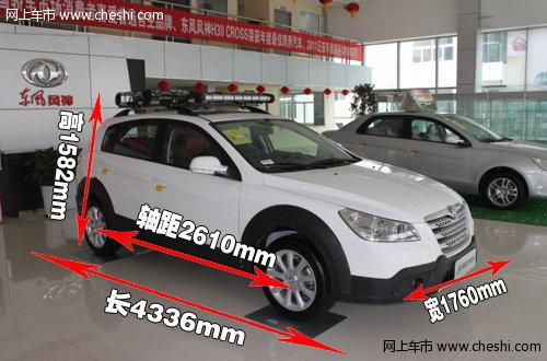 0东风风神suv_或定名AX5东风风神明年将推紧凑型SUV