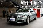 加件不加价 2012款奥迪A4L到店实拍(图)