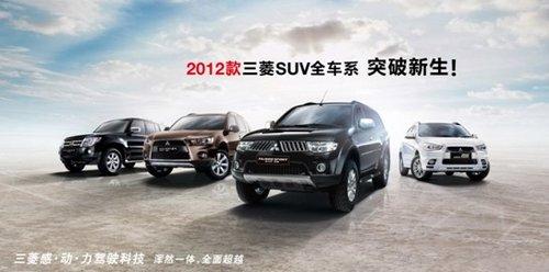 2012款三菱SUV全车系,非凡 感 动 力高清图片