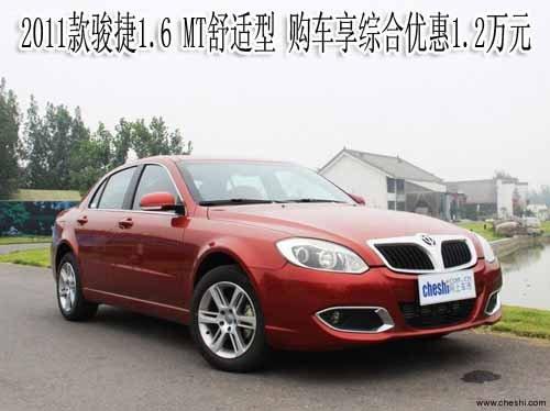 11款骏捷1.6 MT舒适型 综合优惠1.2万元高清图片