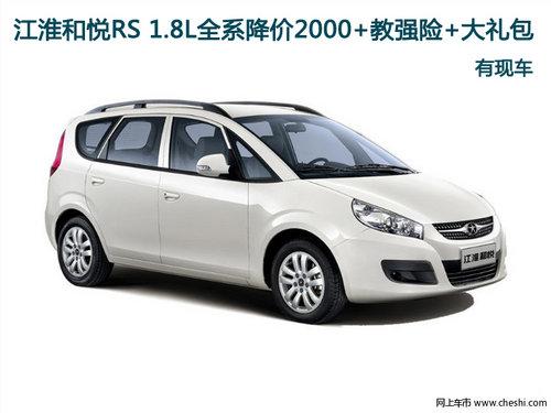 金华金淮和悦RS1.8L全系大优惠 有现车高清图片