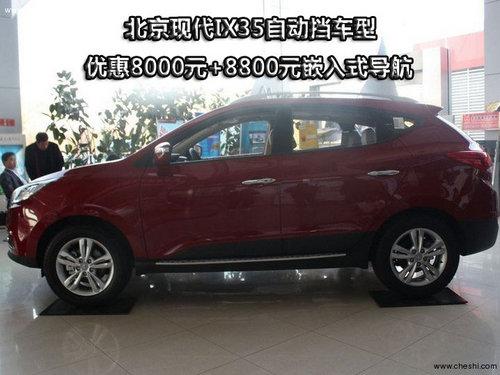 北京现代ix35自动档车型特价v车型8000元_现代皮蛋泥长白毛图片