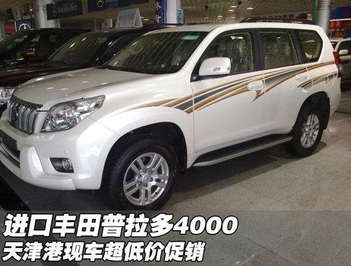 丰田霸道4000高配和中配有什么区别 高清图片
