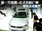 新一代速腾-正式亮相广州 明年正式上市