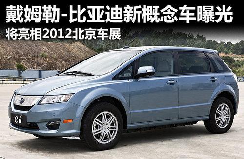 戴姆勒-比亚迪新概念车 亮相2012北京车展 -1