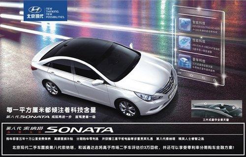 北京现代和诚通达店圆您八代索纳塔汽车梦高清图片