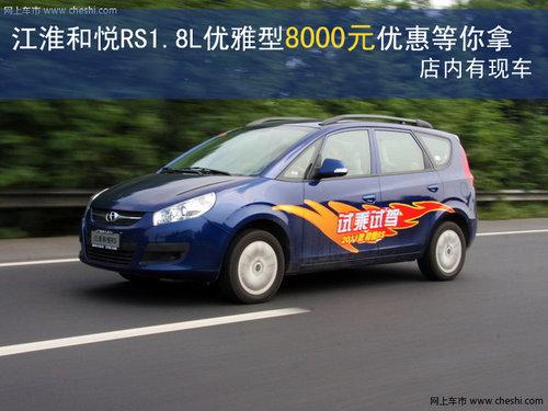 金淮和悦RS优雅型优惠8000元 现车销售高清图片