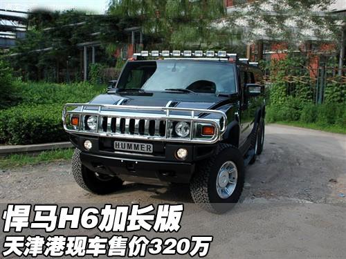 悍马H6加长版现车 天津港新车售价320万