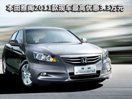 本田雅阁2.4AT 2011款 现车优惠3.3万元