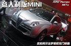 意大利版MINI 阿尔法罗密欧双门轿跑实拍
