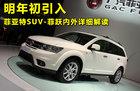明年初引入 菲亚特SUV-菲跃内外详细解读