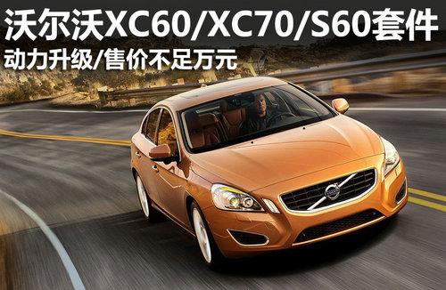 沃尔沃XC60/XC70/S60动力升级件 售万元