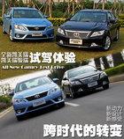 跨时代的转变 试驾广汽丰田-全新凯美瑞