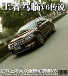 王者驾临 试上海大众全新帕萨特V6旗舰版