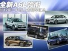 全新A6L领衔 2012年一月预上市新车汇总