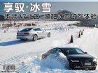 享驭冰雪之美 奥迪A7北区-冰雪试驾体验
