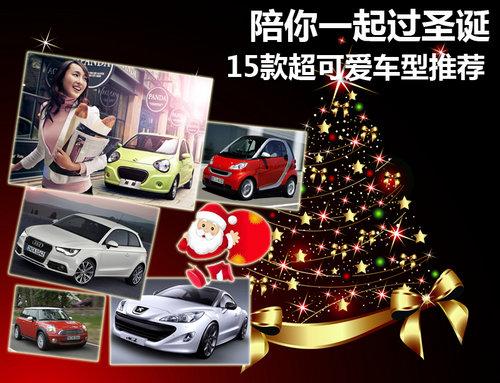 陪你一起过圣诞 15款超可爱车型推荐