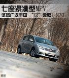 七座紧凑型MPV 试驾广汽丰田逸致1.8CVT
