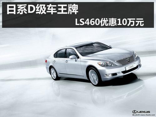LS460杭州优惠