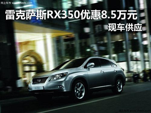 雷克萨斯RX350 现车优惠8.5万元