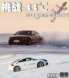 挑战零下30度 2012年奥迪冰雪体验纪实