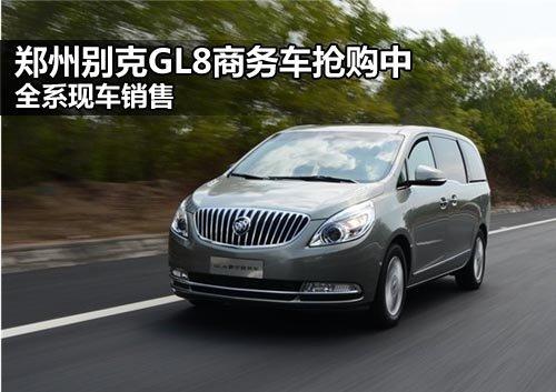 郑州别克GL8商务车抢购中 全系现车销售高清图片