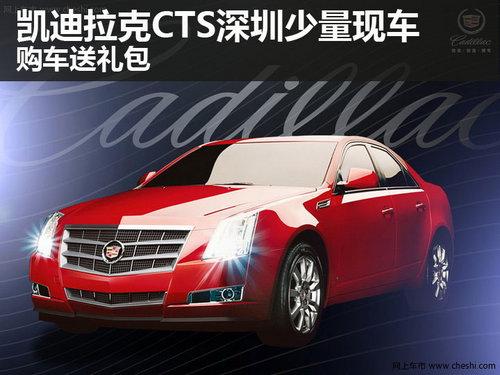 凯迪拉克CTS深圳少量现车 购车送礼包