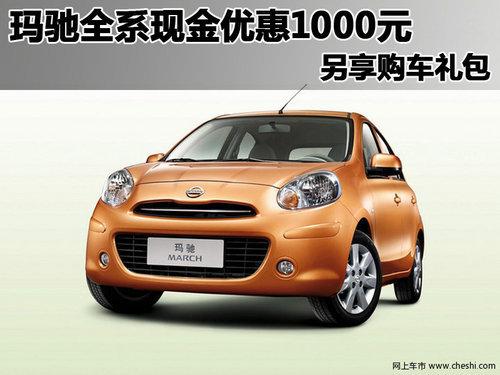 日产   宣布首款入门级小型车,新车包括一个排量四款   车型高清图片