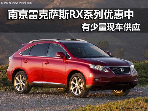 雷克萨斯RX系列 南京钜幅优惠中