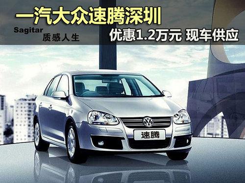 一汽大众速腾深圳优惠1.2万元 现车供应