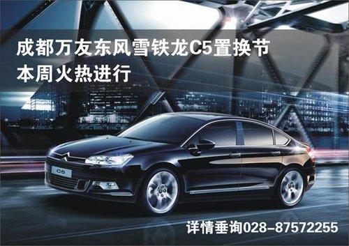 万友东风雪铁龙C5置换节 本周火热进行高清图片