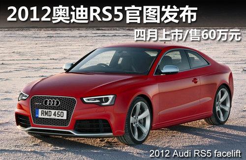 2012款奥迪RS5小改款 四月上市/售60万元