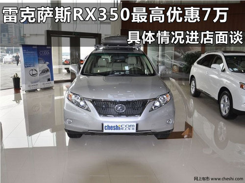雷克萨斯凌志RX350杭州元通汽车4S店优惠行情