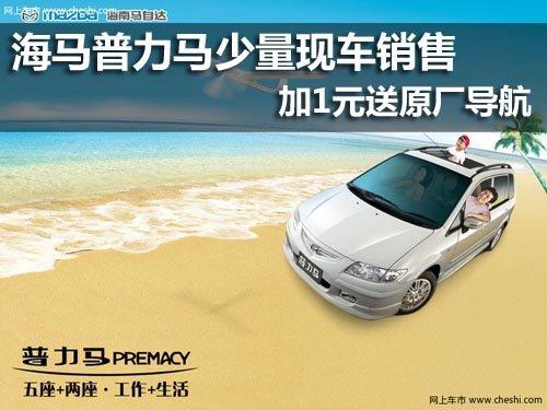 海马普力马少量现车销售 加1元送原厂导航高清图片