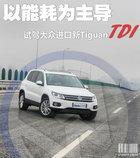 以能耗为主导 试进口大众新Tiguan柴油版