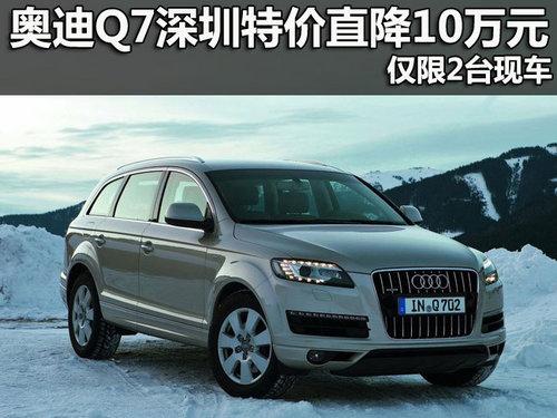 奥迪Q7深圳特价直降9万元 仅限2台现车