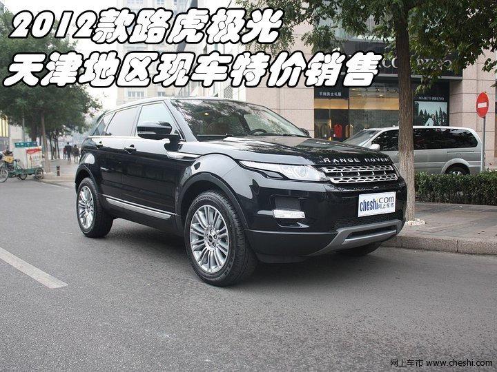 2012款陆虎极光 天津地区现车特价销售