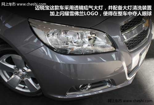 迈锐宝这款车采用透镜疝气大灯,并配备大灯清洗装置,加上闪耀雪佛兰