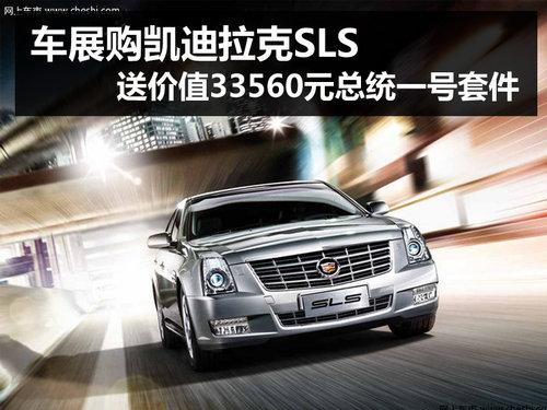 宁波凯迪拉克SLS优惠