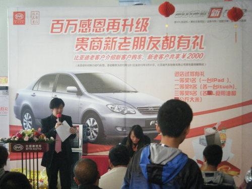 云南贵商盛亚汽车贸易有限公司