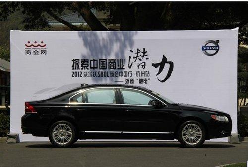 杭州沃尔沃s80l 高清图片