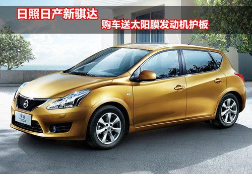 骐达   成功的开拓了国内两厢级别a级轿车市场后,   东风日