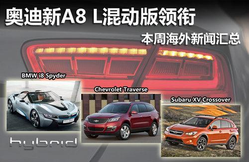 奥迪新A8 L混动版领衔 本周海外新闻汇总